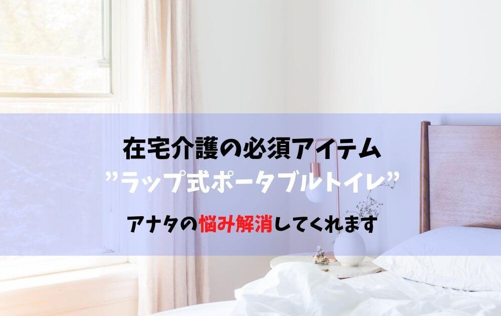 【在宅介護】介護施設の職員がオススメするポータブルトイレ【2選】