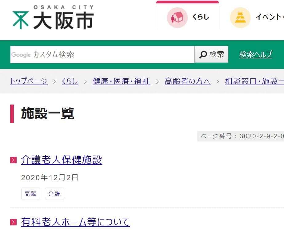 大阪市のホームページ