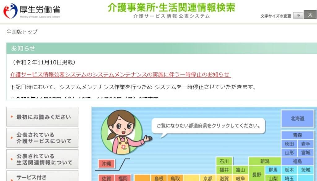 介護事業所・生活関連情報検索