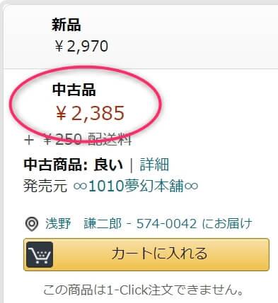 Amazonより引用